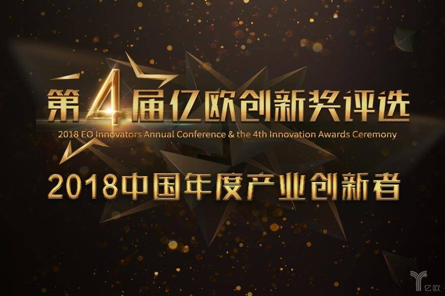 億歐第四屆創新獎盛典——2018中國年度產業創新者榜單公布
