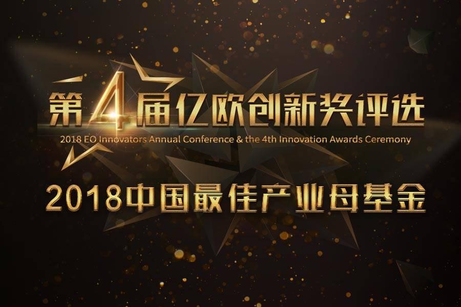 亿欧第四届创新奖盛典——2018中国最佳产业母基金榜单公布