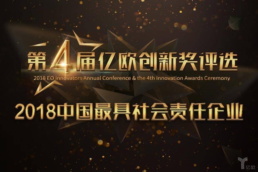 亿欧第四届创新奖盛典——2018中国最具社会责任企业榜单公布