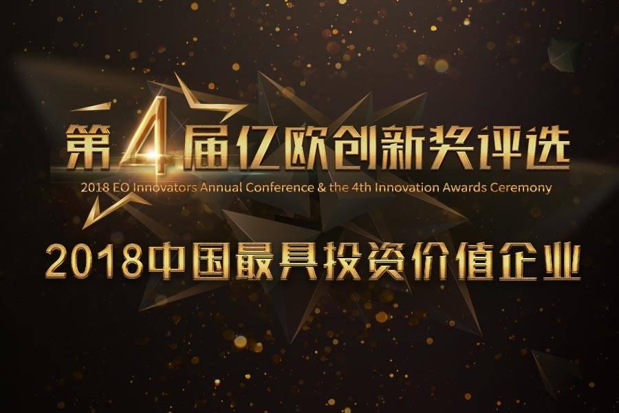 亿欧第四届创新奖盛典——2018中国最具投资价值企业榜单公布