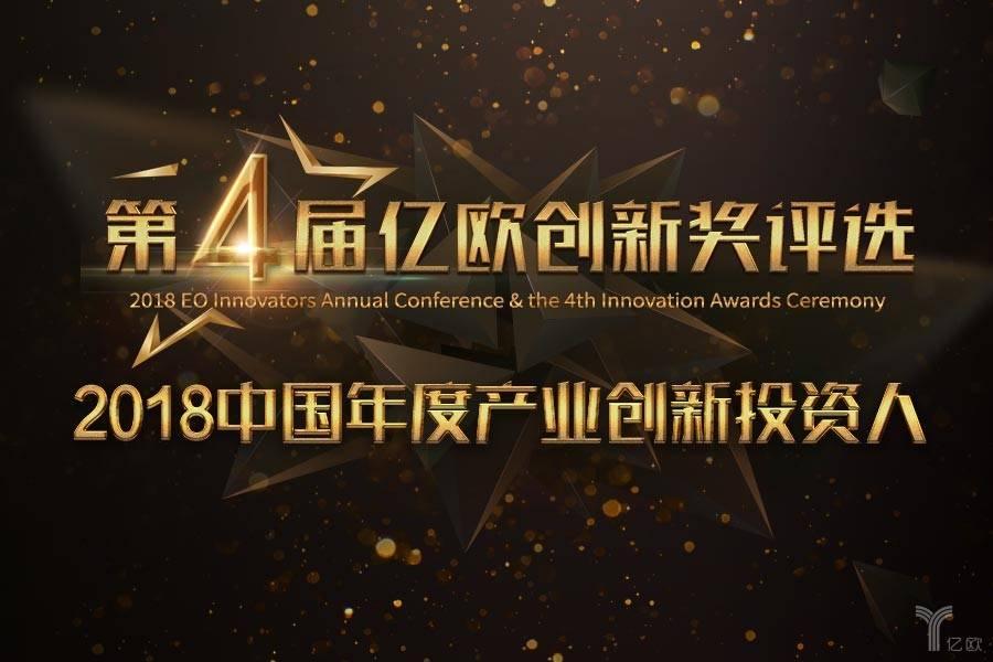亿欧第四届创新奖盛典——2018中国年度产业创新投资人榜单公布