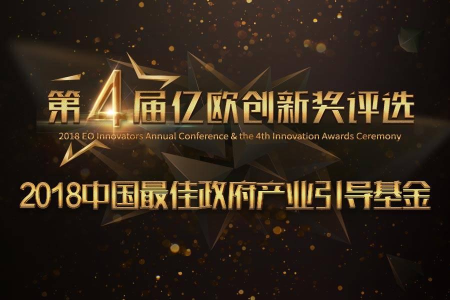 亿欧第四届创新奖盛典——2018中国最佳政府产业引导基金榜单公布