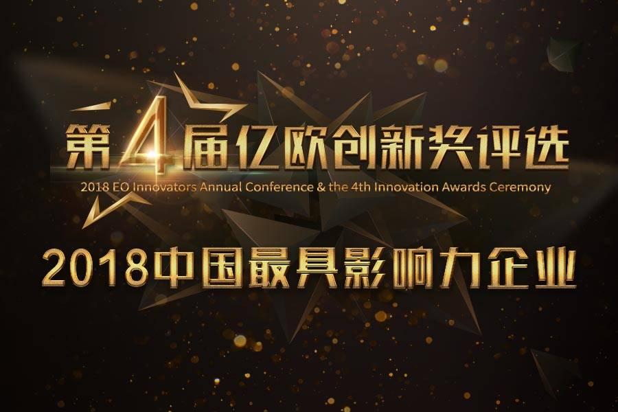 億歐第四屆創新獎盛典——2018中國最具影響力企業榜單公布