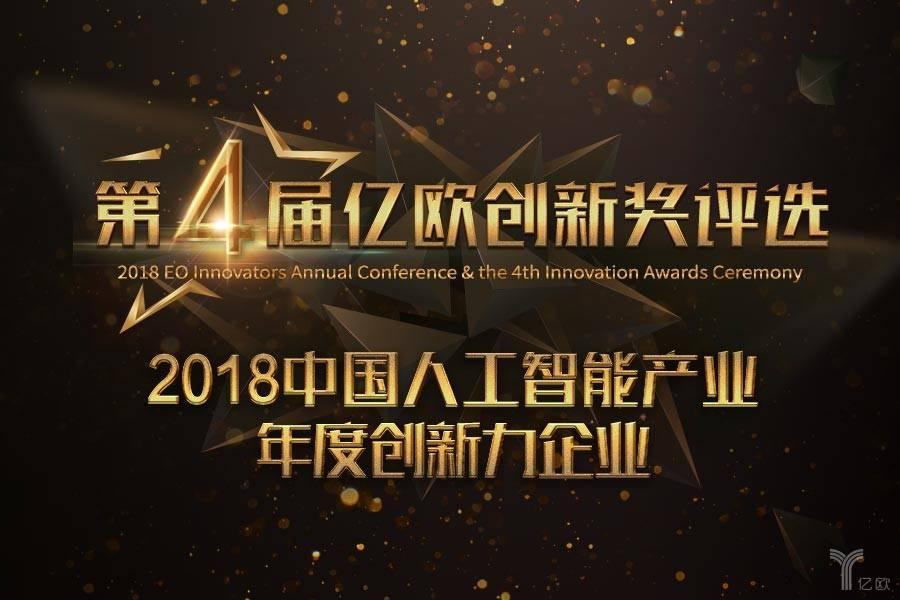 亿欧第四届创新奖盛典—2018中国人工智能产业年度创新力企业榜单公布