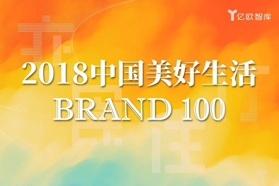 美好生活品牌,美好生活,品牌100榜,亿欧智库,创新者年会