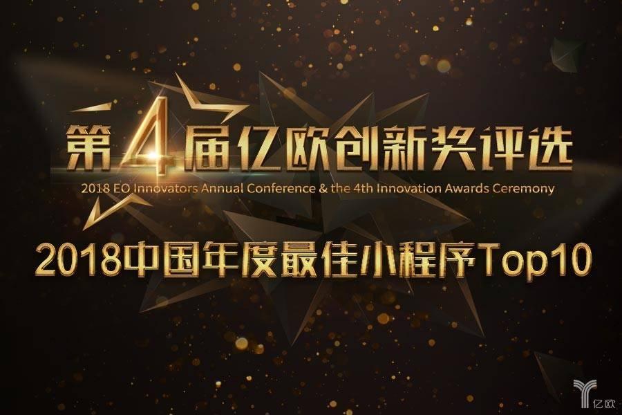 亿欧第四届创新奖盛典——2018中国年度最佳小程序TOP10公布