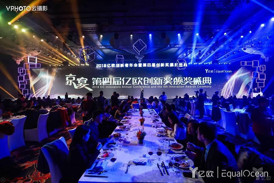 亿欧第四届创新奖颁奖盛典盛大举行,年度榜单公布
