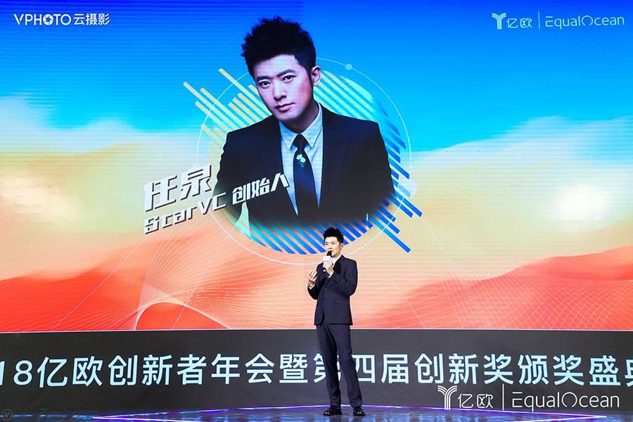 Star VC创始人任泉:自己创新自己丨创新者年会