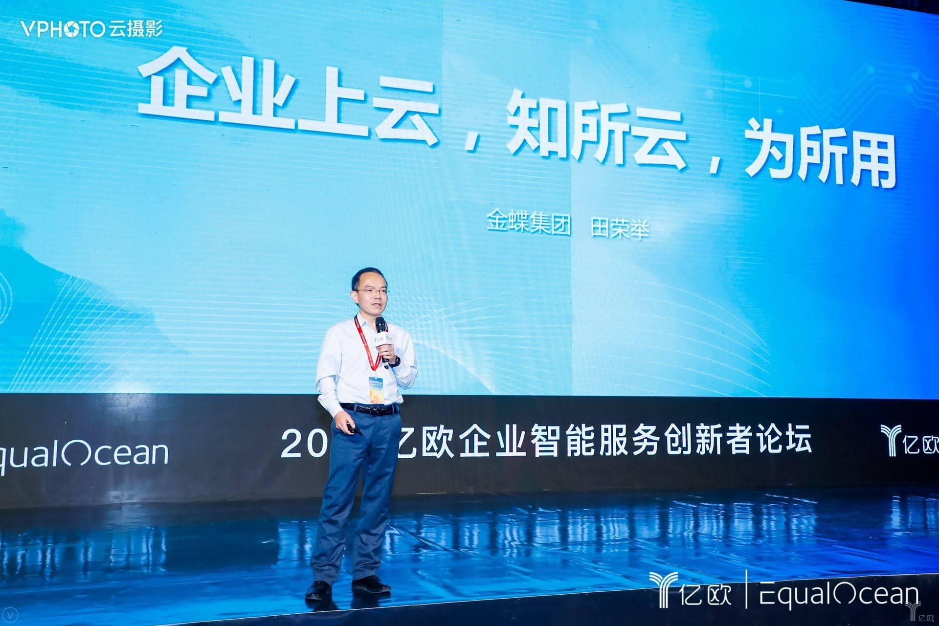 金蝶集团田荣举:云代表着连接和分享,大企业上云的动力更强