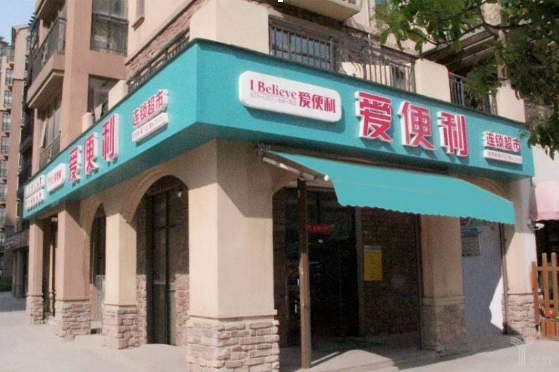 首发丨爱便利获B+1轮1亿元融资,轻资产运营转型便利店服务商