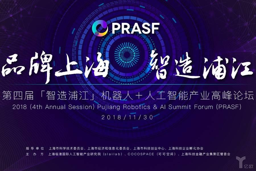 """以智能促产业丨""""智造浦江""""机器人+人工智能产业高峰论坛顺利举办"""