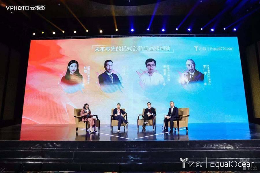 圓桌對話:未來零售的模式創新與品牌創新