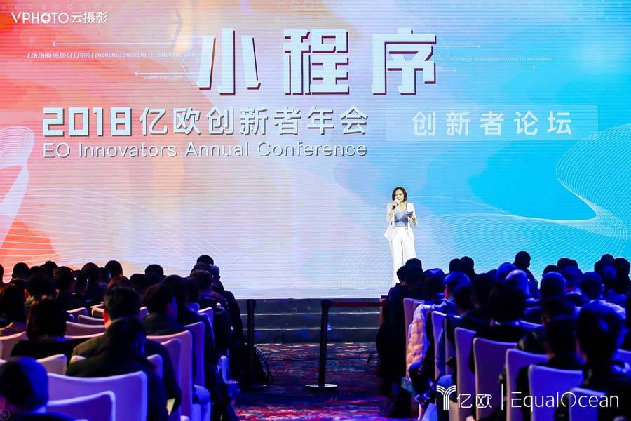 2018亿欧创新者年会在京举行,小程序风口一触即发