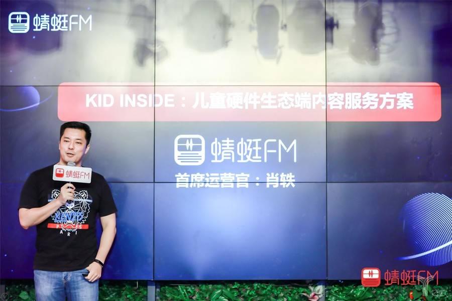 音频平台争夺儿童品类,蜻蜓FM与喜马拉雅的不同路径
