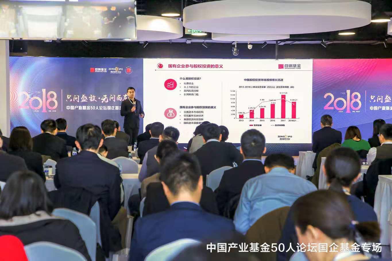 中国产业基金50人论坛