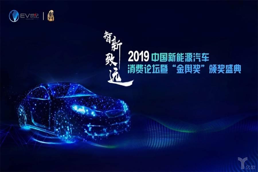 2019中国新能源汽车消费论坛