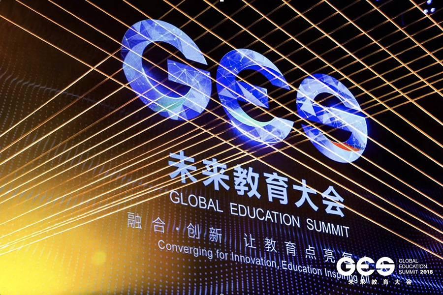 GES 2018未来教育大会