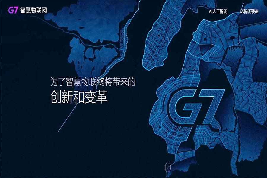 物联网科技公司G7完成新一轮3.2亿美元融资,继续其AI+IA战略布局