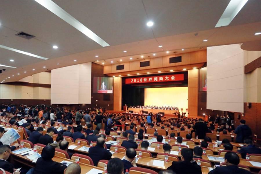 """2018世界莞商大会举办,""""政策+资本""""为东莞民营企业雪中送炭"""