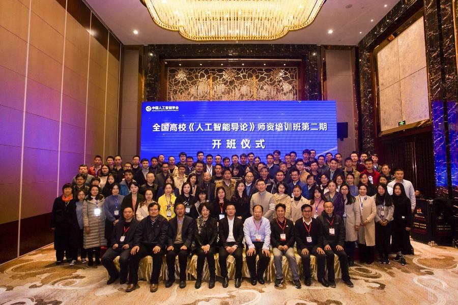 第二期全球《人工智能导论》师资培训班,人工智能,人工智能导论,人工智能学会,福州,清华大学,北京大学