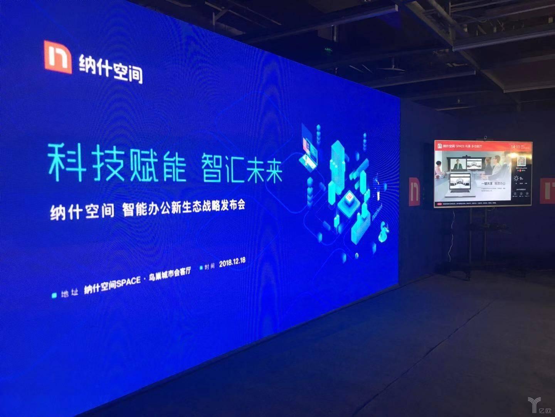 首发 | 纳什空间携手AI与大数据打造纳米3.0版本,构建未来办公新生态
