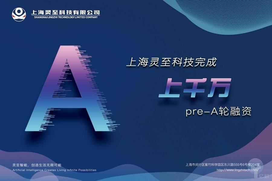 首发丨灵至科技完成pre-A轮融资,自主边缘算法助其开辟AI落地市场