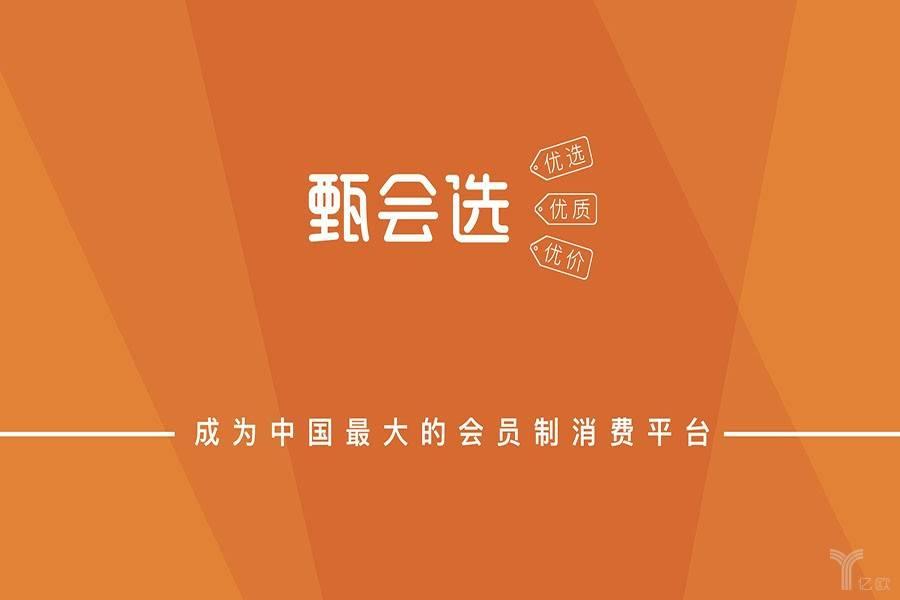 """甄会选,甄会选,顶新集团,会员制电商,淘宝""""88VIP"""""""
