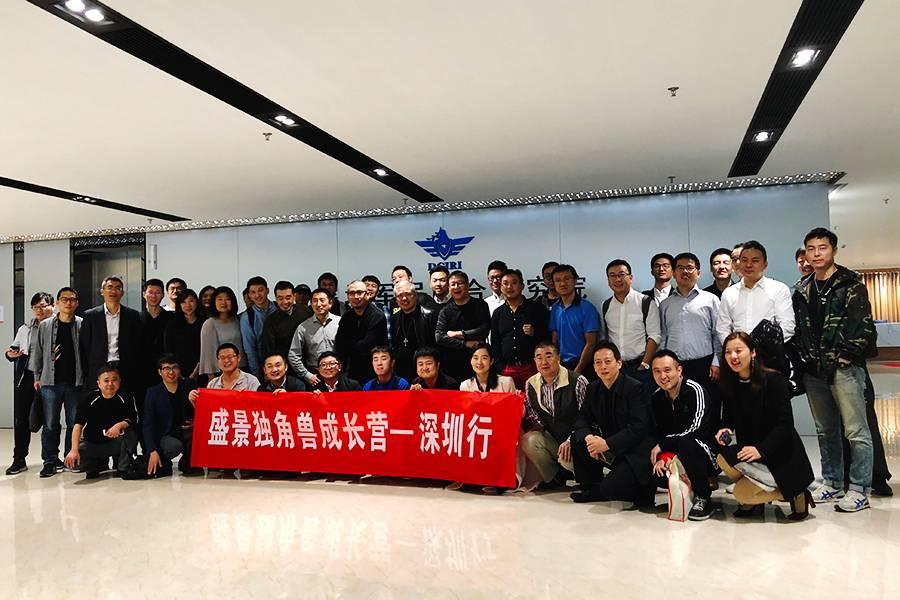 B2B独角兽成长营第六期学员深圳行:企业组织与战略集训