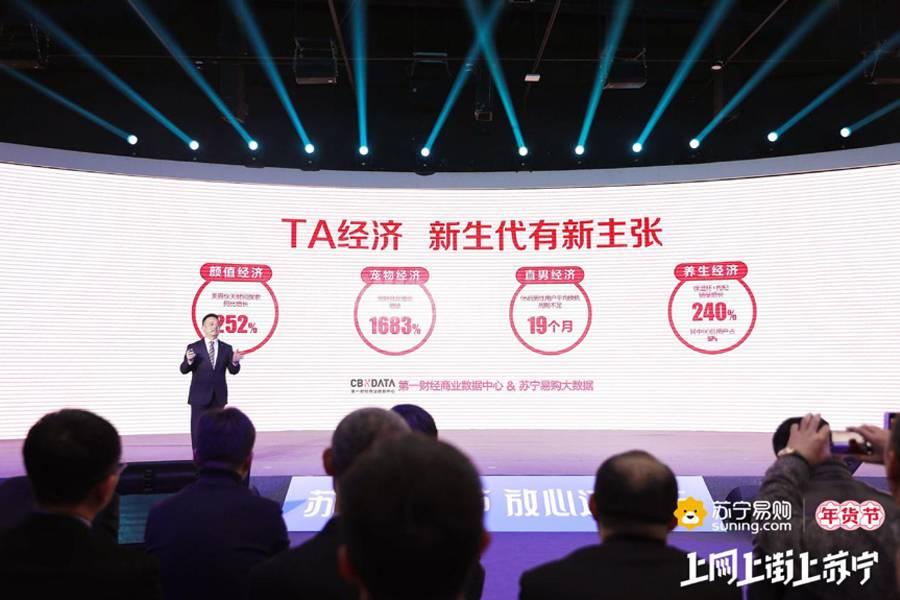 苏宁年货节上线,小店和拼购业务2019年规划公开