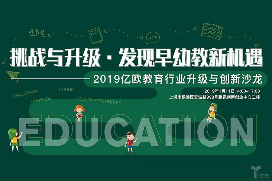 市场巨大、政策升级,早幼教领域还有哪些新机会?