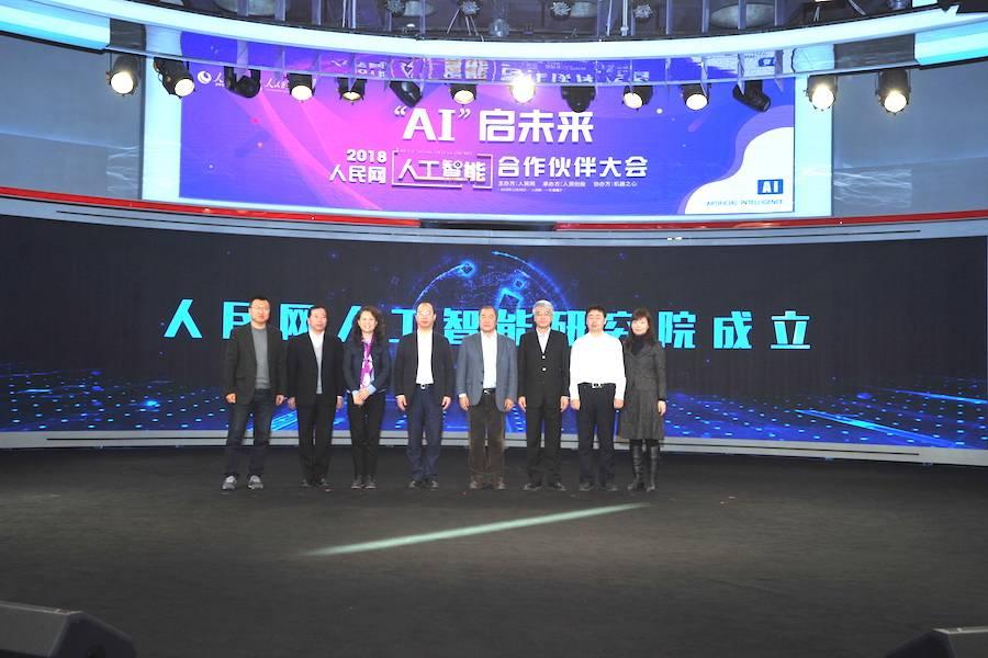 人民网人工智能研究院成立,联想、科大讯飞等加入合作