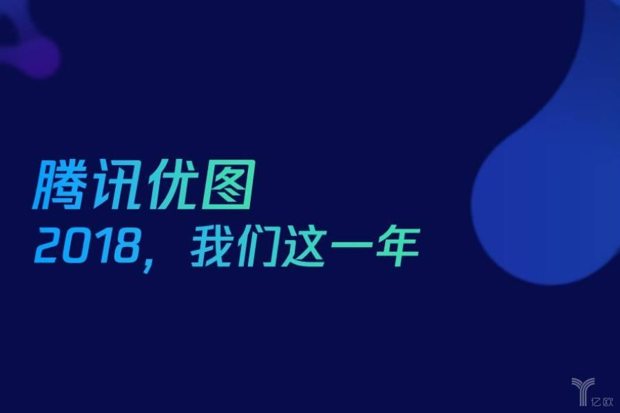 主攻核身、安防和软硬一体化三大方向,腾讯优图2018媒体沙龙召开!