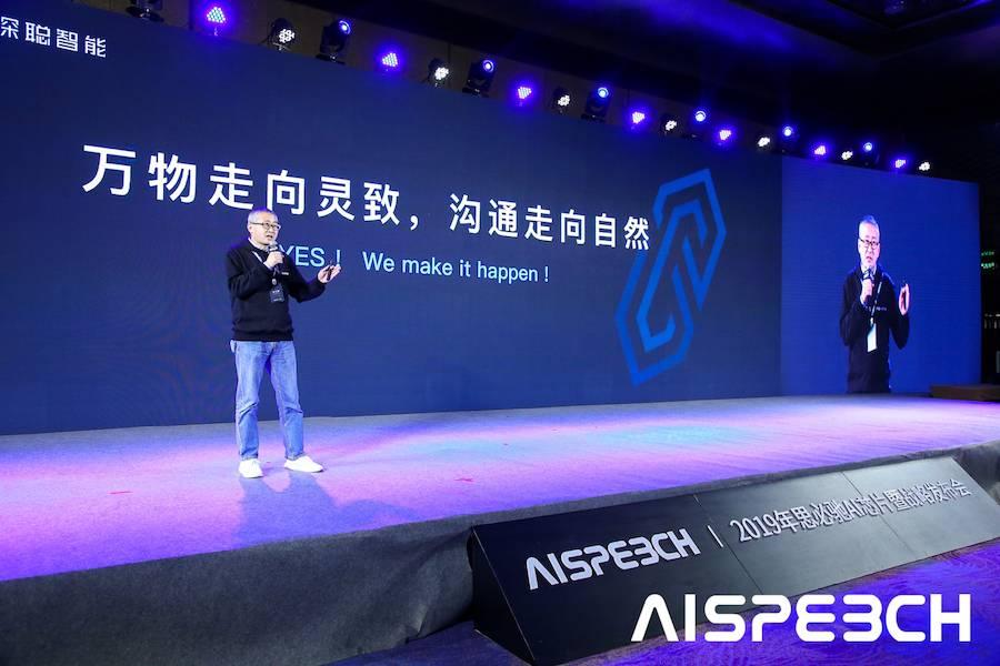 思必驰2018成绩单,成立芯片公司深聪智能,AI芯片正式发布!