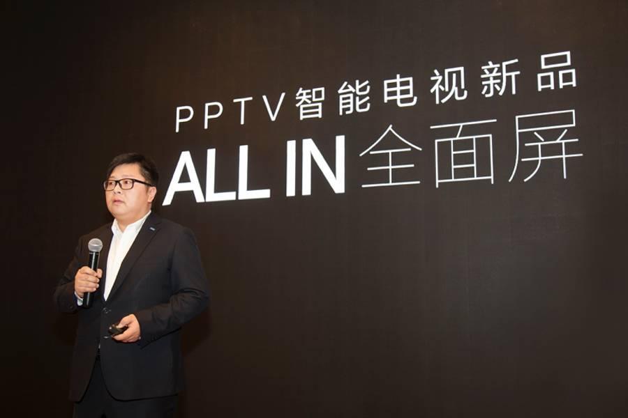 PPTV智能电视重押全面屏,2019年目标销量100万台