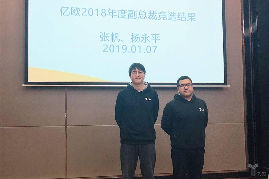 公告:张帆、杨永平当选为亿欧公司副总裁