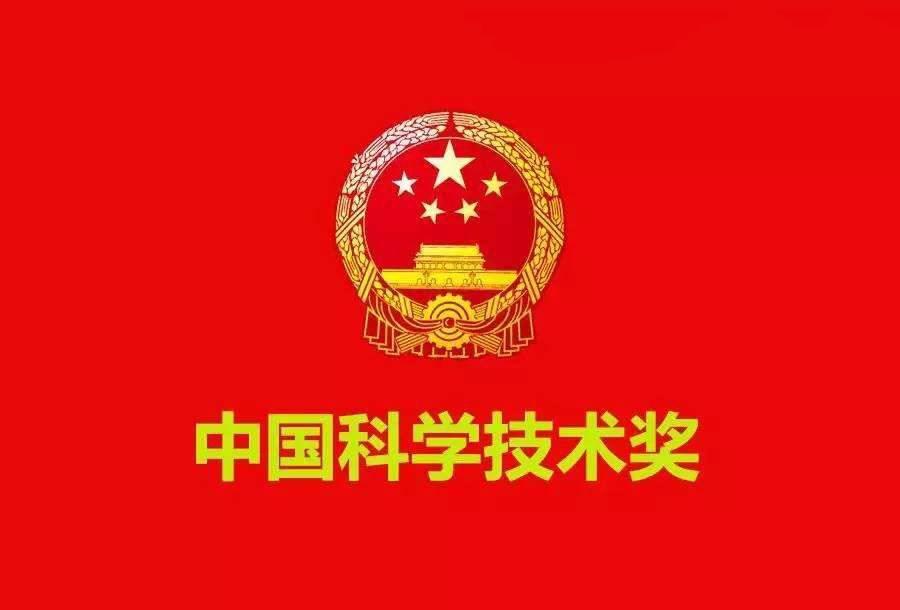 刘永坦、钱七虎两位院士荣获2018年度国家最高科学技术奖