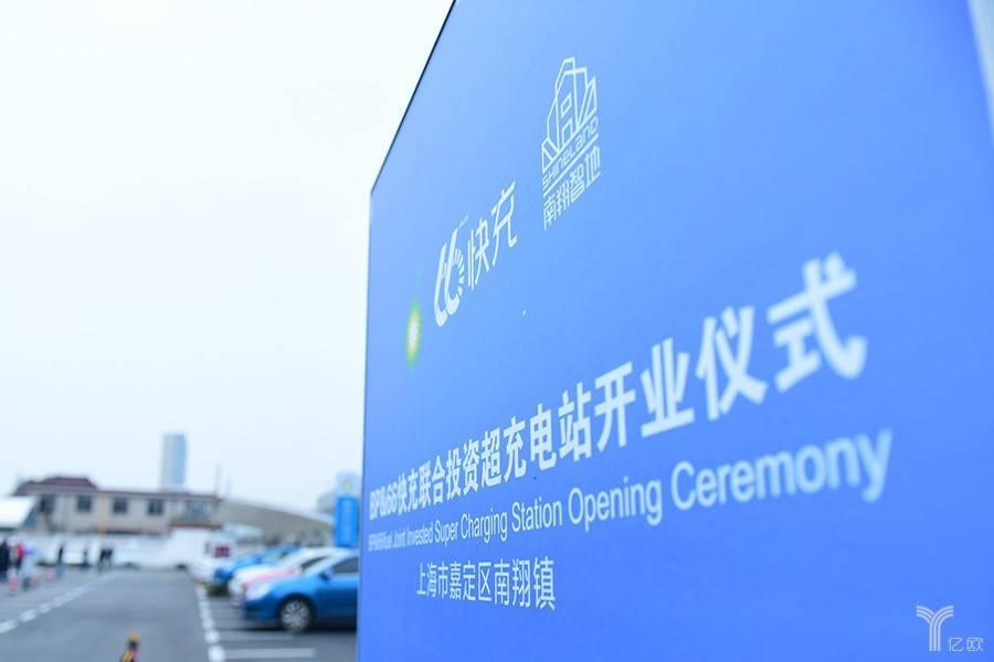 66快充联合BP建成BP中国首个超级充电站