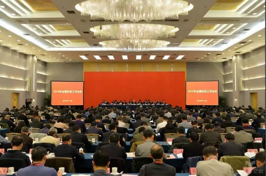 全国科技工作会议,图片来自广州创新