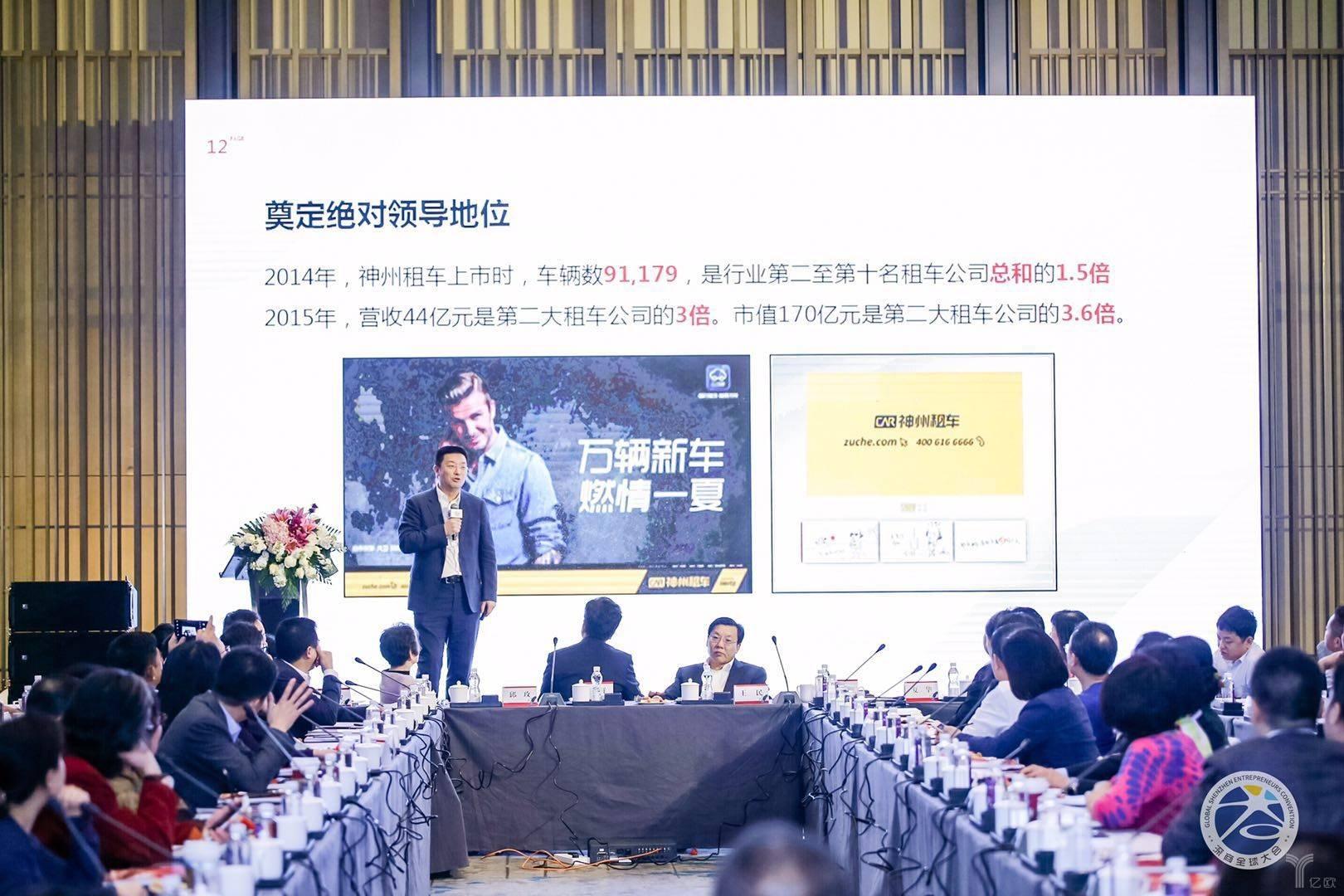 第五届全球深商大会江南春