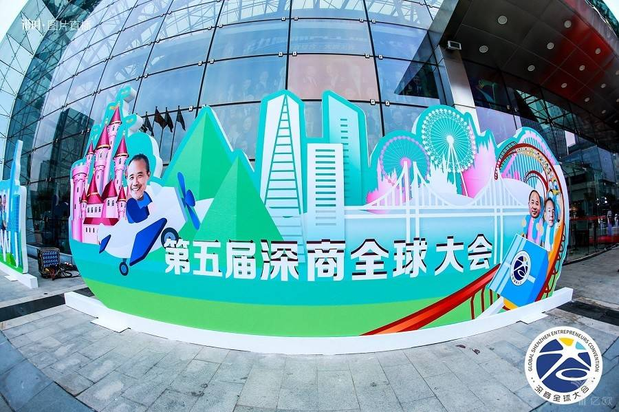 第五届深商全球大会:放眼未来,打造国际化品牌