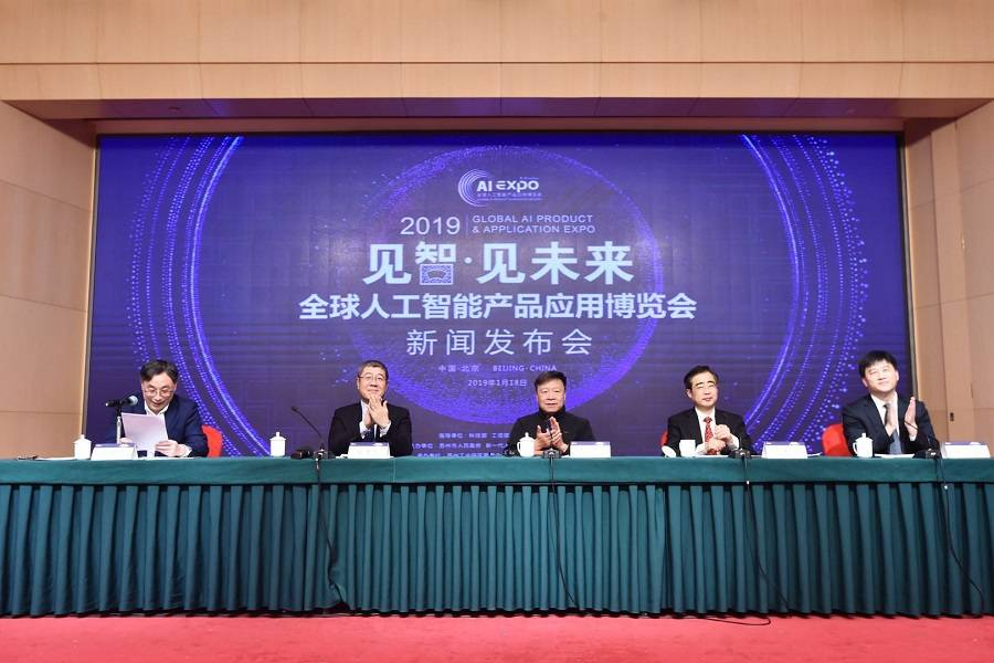 中国工程院院士高文:人工智能将使社会迈入新的革命性历史阶段