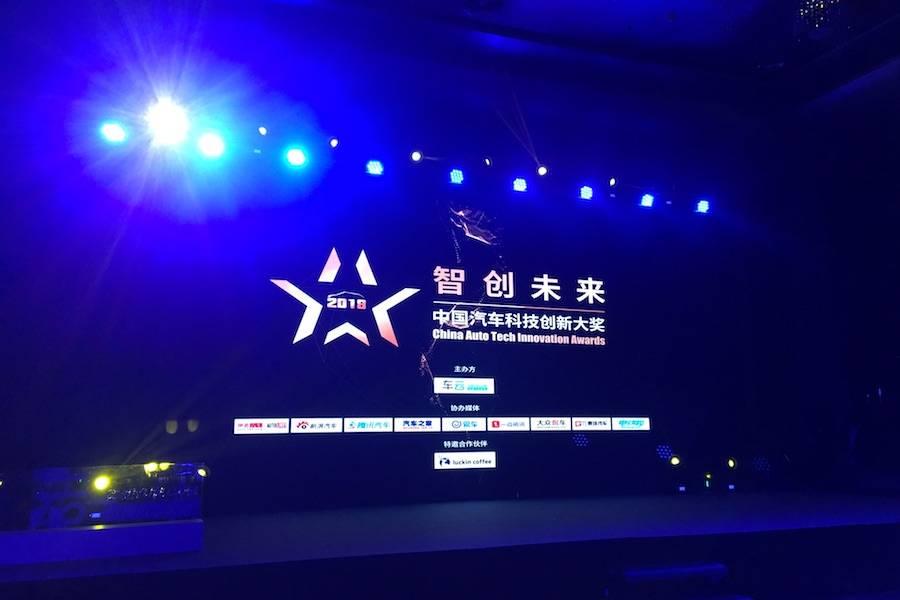 """车云""""2018中国汽车科技大奖""""颁奖典礼在京召开,终极获奖名单揭晓"""