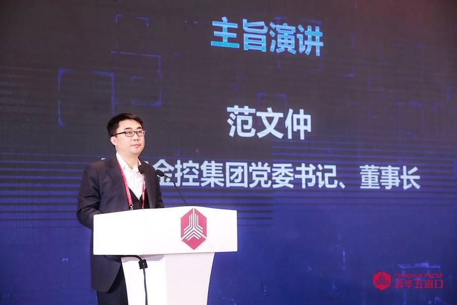 北京金控董事长范文仲:缺乏利用数据的能力,再核心的资源也没有价值