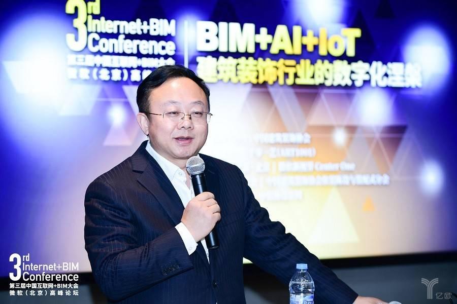 互联网+BIM大会,阿拉丁BIM推动建筑装饰产业掀起不可逆的技术革命