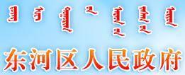 东河区人民政府
