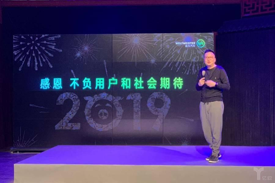 """威马陆斌:2019开启""""用户时代"""",两款新车引领全面升级"""