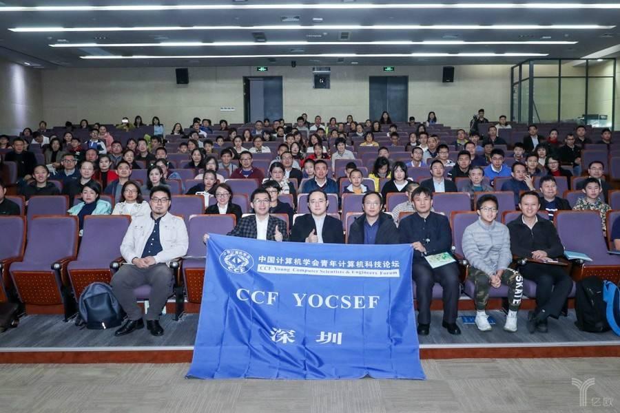 青年齐聚YOCSEF深圳,聚焦信息化发展