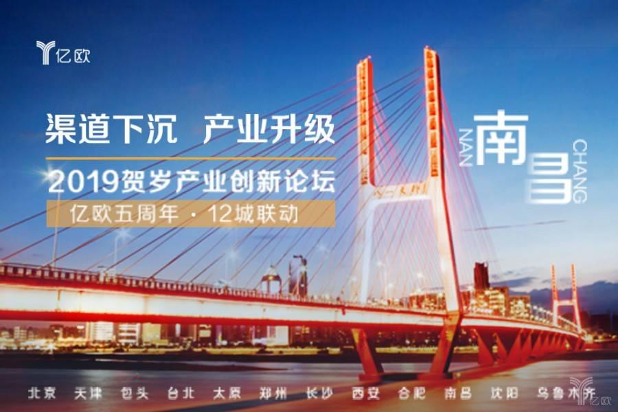 新科技、新理念注入下沉渠道,南昌产业升级势如破竹