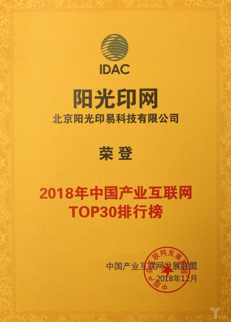 阳光印网荣登2018年中国产业互联网TOP30 排行