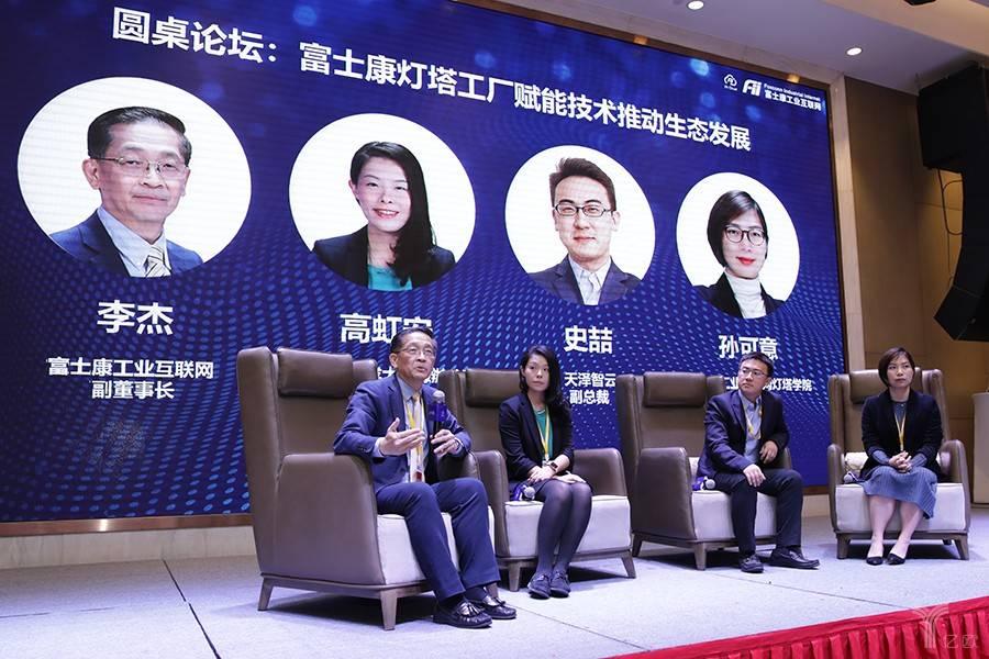 工业富联副董事长李杰:解决内部需求后,工业富联的核心是对外赋能